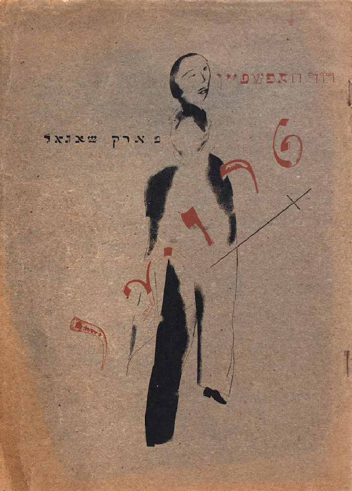 Illustration for Troyer (Sorrow), by Dovid Hofshteyn (Kiev: Kultur-lige, 1922)